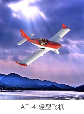 AT-4轻型飞机